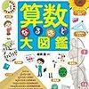 Z会小3の12月終了で桜井進さんの算数なるほど大図鑑をプレゼント【小1息子】