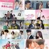 10月から始まる韓国ドラマ(スカパー)#1週目 放送予定/あらすじ