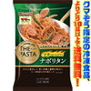 【実食】THE PASTA ソテースパゲッティ ナポリタン…超王道のトマトソース★