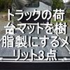 トラックの荷台マットは樹脂製がオススメ。3つのメリットを説明します。