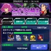 【GAW】エンドラの騎士開始!