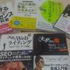 【書評】ブログ関連の書籍を6冊まとめてレビューする
