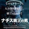 ナチス第三の男 キャスト:ジェイソン・クラーク ロザムンド・パイク ジャック・オコンネル