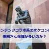コンテンツコラボ系のオケコンは栗田さん指揮が多いのか?