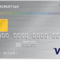 リクルートカード完全ガイド(2018年版)!気になるポイント還元率や審査難易度など、リクルートカードの入会メリットを徹底解説。