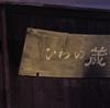 ひわの蔵 里山フレンチ 兵庫県篠山市