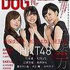 BIG ONE GIRLS(BOG) NO.40 2017年9月号 目次