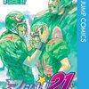 【アイシールド21】全37の思い出 31巻