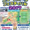 ニュースポーツフェスティバル2017