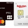【学生クレジットカードオススメ】楽天カードVSオリコカード(Orico Card THE POINT) 実際に両方使ってみた人が徹底比較&解説