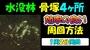 【モンハンライズ】 水没林 骨塚4ヶ所 効率の良い周回 1周2分周回 【モンスターハンターライズ】