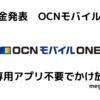 【格安SIM OCNモバイルONE 新料金+α】通話専用アプリ不要でかけ放題が可能になる!