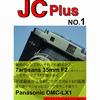 【新刊】『JC Plus No.1』刊行のお知らせ