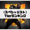【CoD:BO4】スペシャリストのTierランキング!! ゲームモード毎のおすすめ、最強スペシャリストを解説!!