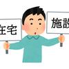介護施設月額利用料【在宅介護と施設入所の月額負担比較!】