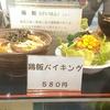 鹿児島空港のグルメ鶏飯(けいはん)