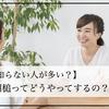 【意外と知らない人が多い?】英語で相槌ってどうやってするの?