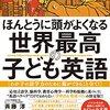 第二言語習得(SLA)に関する推薦図書。