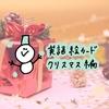 【無料DL】クリスマス絵カード(フラッシュカード)で楽しく英語を覚えよう♪