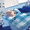 【感想】「やがて君になる 7巻」ありがとう佐伯沙弥香、ありがとう槙くん。