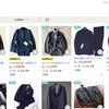 [くそライフハック]金は無いけど安物のスーツが嫌ならヤフオクでスーツを買えばいいじゃないか。