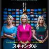 映画「スキャンダル」(2019) 3大女優の共演。