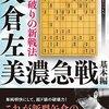 【50%OFF以上】Kindle6周年記念キャンペーン (10/25まで)【将棋本多数】