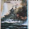 東西33の海戦記録