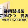 「静岡製機製 保冷米びつ 愛妻庫」半年使ってみてのレビュー 良かったところ・気になったところ