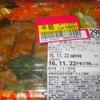 「MaxValu」(なご店)の「火・水限定バーグのり弁」 321−161円(半額)