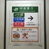 小田急線・京王線ユーザーなら、JR新宿駅で中央東口→中央西口(連絡口)への通り抜けがSuicaでできるんですね