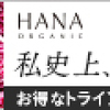 HANAオーガニック7日間体験SET初回大特価口コミ掲載中 送料¥0 @コスメ1位