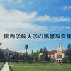 日本一美しいキャンパスといわれている大学 関西学院大学