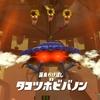 【スプラトゥーン2】ボス「タコツボビバノン」の倒し方とコツ/ヒーローモード攻略編【Splatoon2攻略】