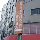 暮らす西成~大阪市西成区あいりん地区に潜伏する