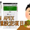 XIM APEX各種設定項目説明