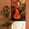9月26日(水)臨時休業のお知らせ