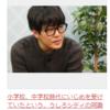 うしろシティ阿諏訪さんのいじめ体験 当時のことは「いまだに許せません」