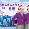 HK Expree 日本ー香港 全路線片道1,280円セール開催中