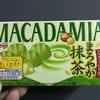 明治チョコレート マカデミア まろやか抹茶 食べてみました