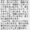 4月16日放送のstand.fmLIVE配信でのご回答~その1恋愛の交通渋滞中さんへ  勇気をもって言ってみよう!~