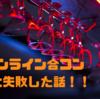 オンライン合コンで大失敗した話!東京・大阪・名古屋でZOOM合コンを行うのは難易度が高い、反省点をまとめました!