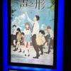 「聲の形」(2016年) 観ました。もちろん中国で!(オススメ度★★★★★)