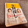 中野信子&ヤマザキマリ著『生贄探し〜暴走する脳』読了