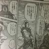 【ネタバレ注意】戦略合戦!!キングダム 565話 【感想】