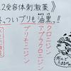 α2受容体刺激薬のゴロ(覚え方) 薬学ゴロ