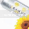 【ローシーズ】オーガニックコスメ・柚子を使った化粧水は夏の定番に♡