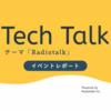 Radiotalk Tech Talk Vol.1レポート「テーマ『Radiotalk』」