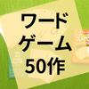 ボードゲーム『50on50』の感想