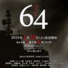 お題スロット「もう一度見たいドラマ」テレビドラマ版の64(ロクヨン)